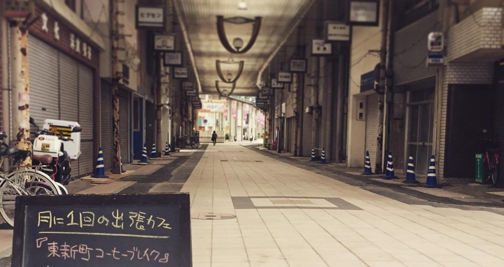 higashishinmachi.jpg